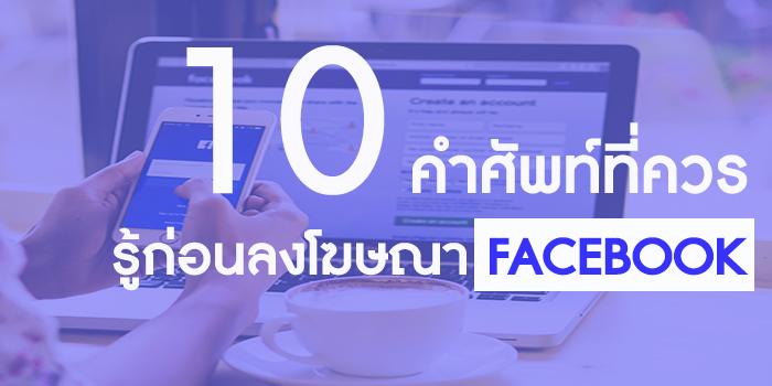 โฆษณา-Facebook-004
